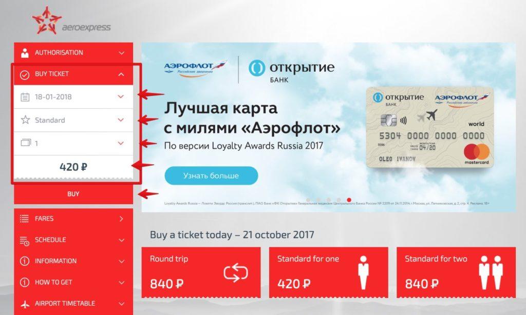 Acheter billet Aeroexpress Moscou 1