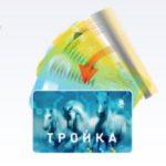 La carte Troïka de Moscou : Tout le transport public en une carte