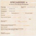 Rendre visite à de la famille ou des amis en Russie : Le Visa Privé