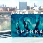 Troika carte Moscow